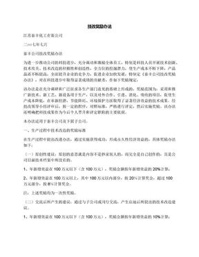 技改奖励办法.docx