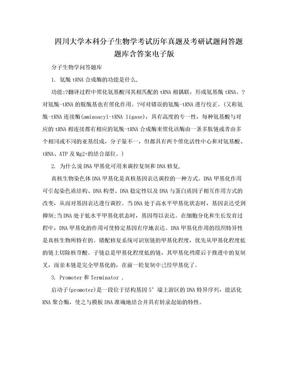 四川大学本科分子生物学考试历年真题及考研试题问答题题库含答案电子版.doc