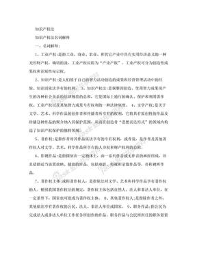 知识产权法(名词解释与简答)[1].doc