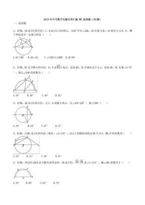 2019年中考数学真题分类汇编 圆 选择题(38题)含答案.doc