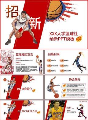 篮球社招新.pptx