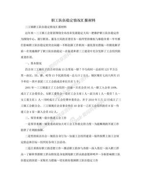 职工队伍稳定情况汇报材料.doc