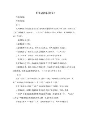 约谈讲话稿(范文).doc