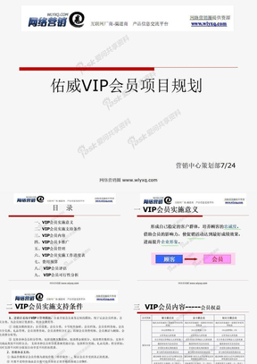 VIP会员卡实施及推广策划.ppt