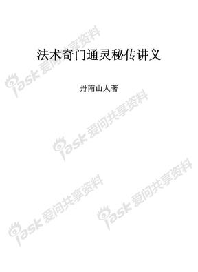 法术奇门通灵秘传讲义.pdf