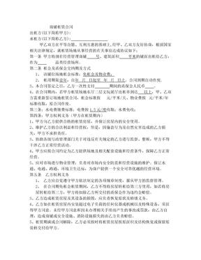 商铺免租合同-免租金版.doc