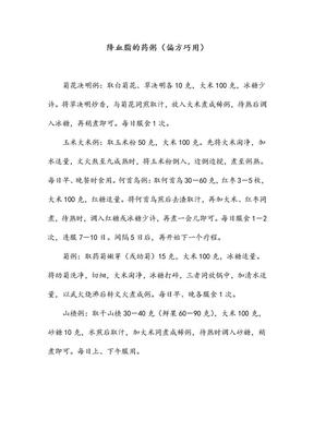 降血脂的药粥(偏方巧用).doc