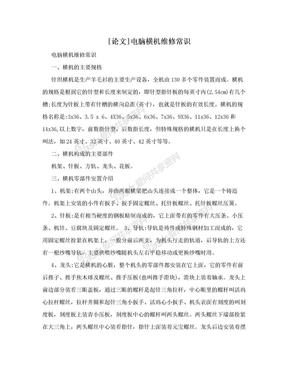 [论文]电脑横机维修常识.doc