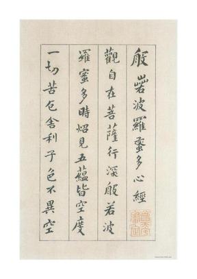 傅山《小楷心经》.pdf