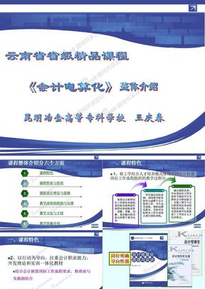 云南省省级精品课程(会计电算化).PPT