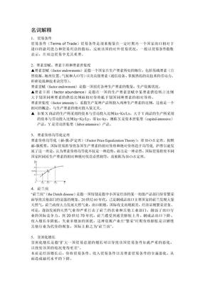 国际经济学期末考试重点.doc