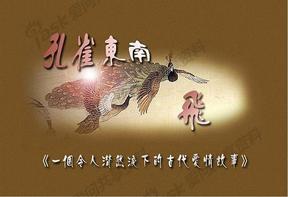 彩绘《孔雀东南飞》(萧玉田彩绘 竹简版).pdf