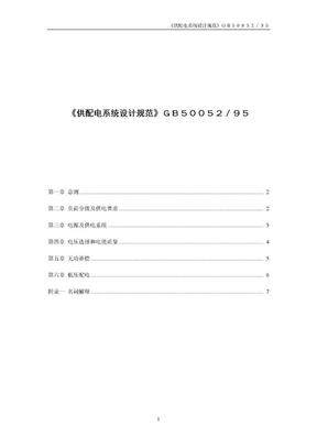 供配电系统设计规范.doc