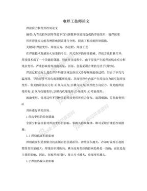 电焊工技师论文.doc