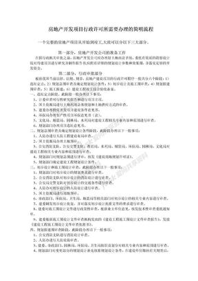 北京房地产开发流程图房地产开发项目行政许可所需要办理的简明流程.doc