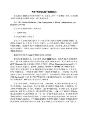 英语本科毕业论文开题报告范文.docx