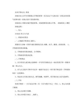 实训手势礼仪 教案.doc