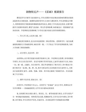 语文观课报告.doc