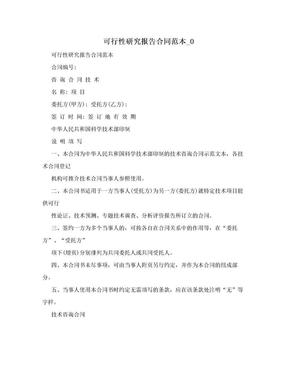 可行性研究报告合同范本_0.doc