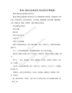 【306-刺灸心法要诀】中医系列书[整理版].doc