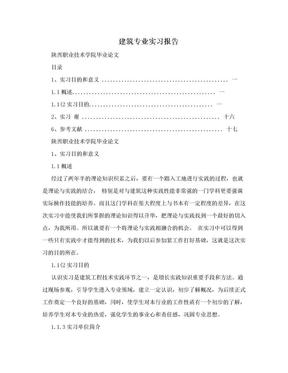 建筑专业实习报告.doc