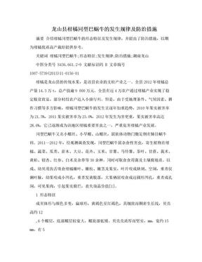 龙山县柑橘同型巴蜗牛的发生规律及防治措施.doc