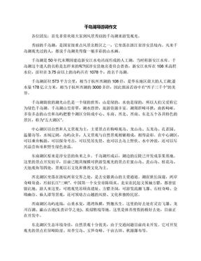 千岛湖导游词作文.docx