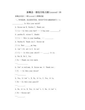 新概念一册综合练习题Lesson1-10.doc