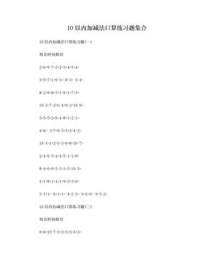 10以内加减法口算练习题集合(600题).doc