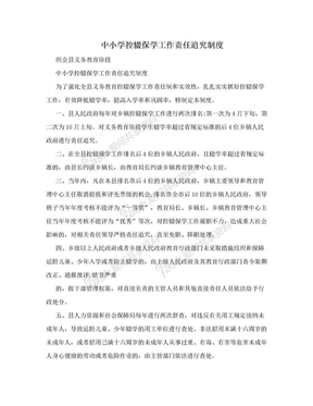 中小学控辍保学工作责任追究制度.doc
