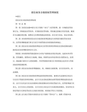授信业务分级授权管理制度.doc
