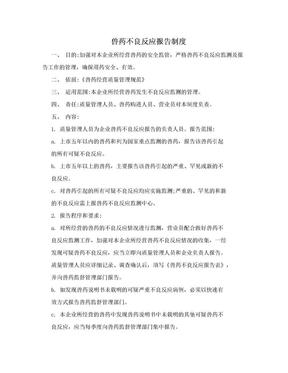 兽药不良反应报告制度.doc