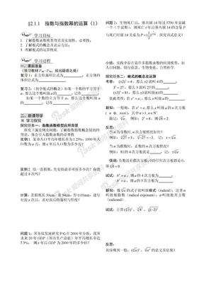 指数与指数幂的运算导学案(完整).doc