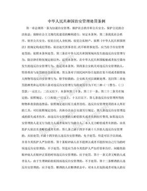 中华人民共和国治安管理处罚条例.doc