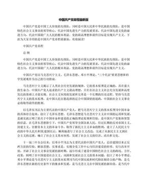 中国共产党章程最新版.docx