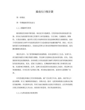 流动人口统计器论文.doc