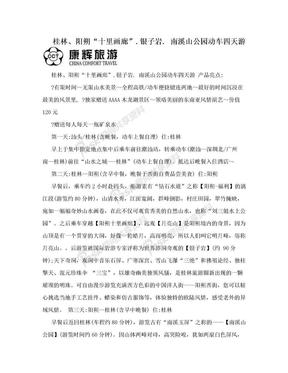 """桂林、阳朔""""十里画廊"""".银子岩. 南溪山公园动车四天游.doc"""