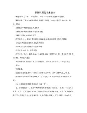 积贫积弱的北宋教案.doc