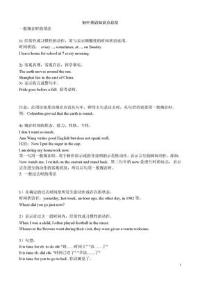 初中英语知识点总结(完整版).doc