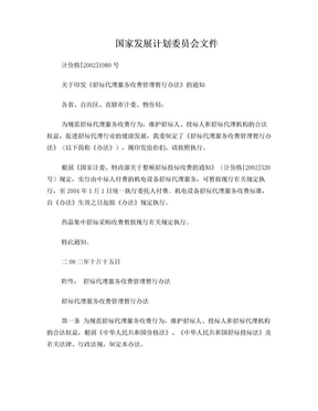 招标代理服务收费管理暂行办法(计价格[2002]1980号).doc