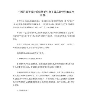 107号文解读.doc