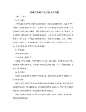 排球正面双手垫球技术说课稿.doc