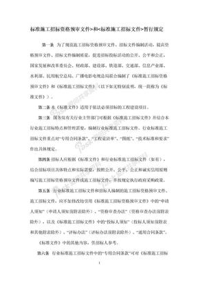 标准施工招标资格预审文件和标准施工招标文件试行规定(2013年4月修订).doc