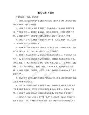 传染病相关制度.doc