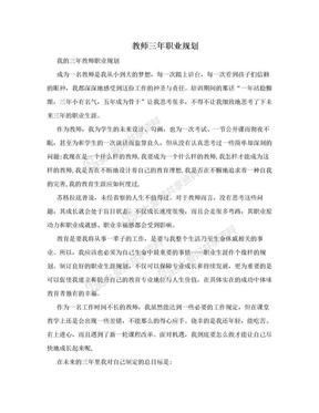 教师三年职业规划.doc