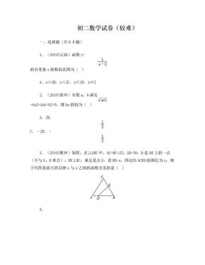 初二数学试卷(较难).doc