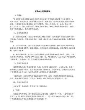 党委会议纪要的写法.docx