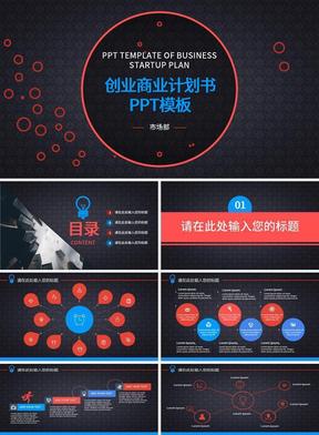 黑底粉蓝色创意个性商业创业计划书PPT模板.pptx