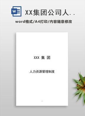 XX集团公司人力资源管理制度汇编.doc