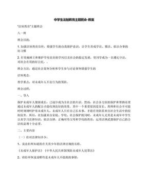 中学生法制教育主题班会-教案.docx